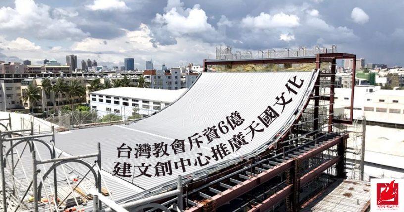 台灣教會斥資6億 建文創中心推廣天國文化