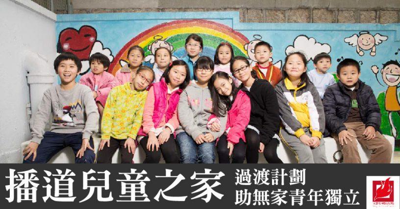 播道兒童之家 過渡計劃 助無家青年獨立