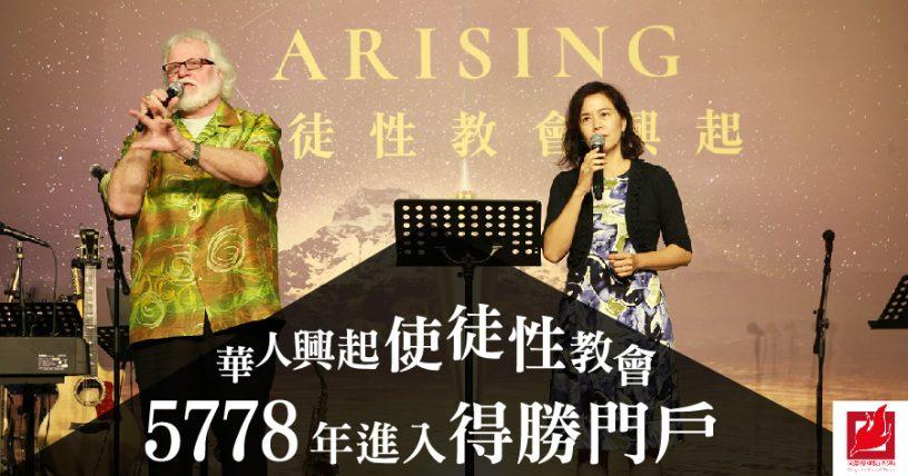 華人興起使徒性教會 5778年進入得勝門戶