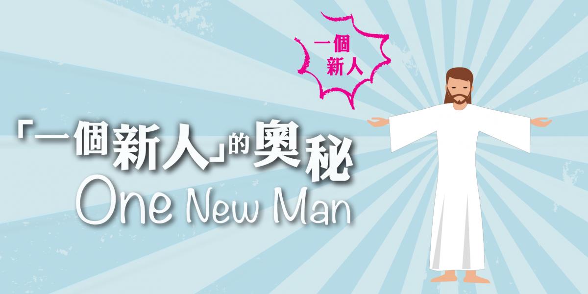 國度1分鐘(40) – 「一個新人」的奧秘 One New Man