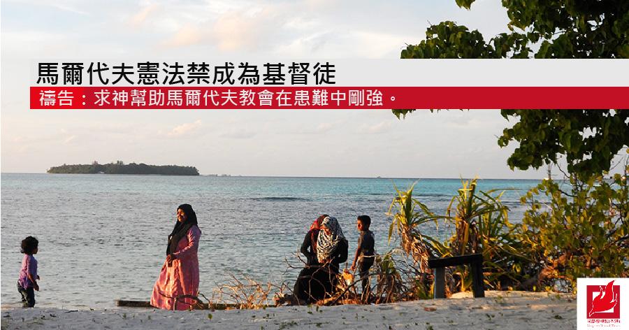 馬爾代夫憲法禁成為基督徒