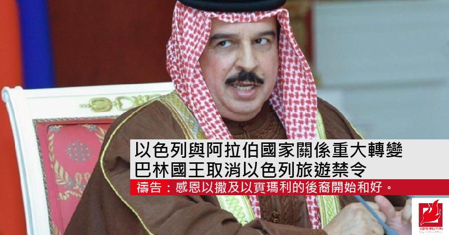 以色列與阿拉伯國家關係重大轉變 巴林國王取消以色列旅遊禁令