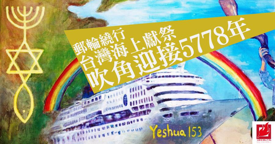 郵輪繞行台灣海上獻祭 吹角迎接5778年