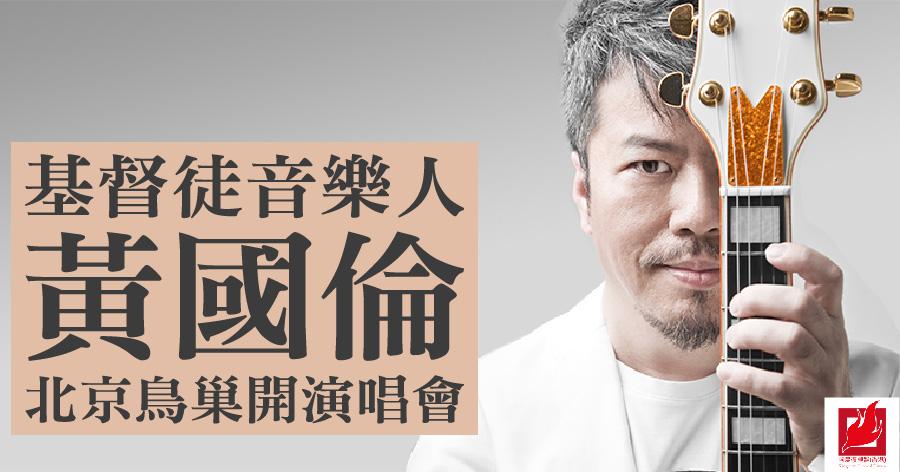 基督徒音樂人黃國倫 北京鳥巢開演唱會