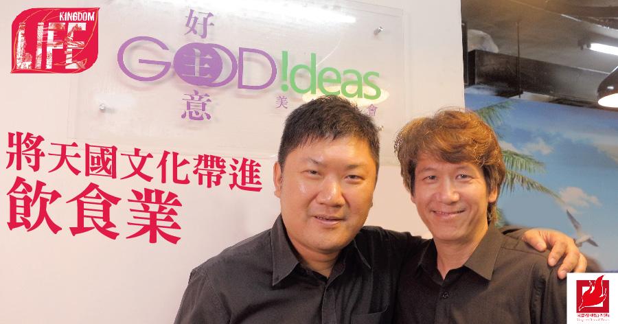 【Kingdom LIFE】將天國文化帶進飲食業
