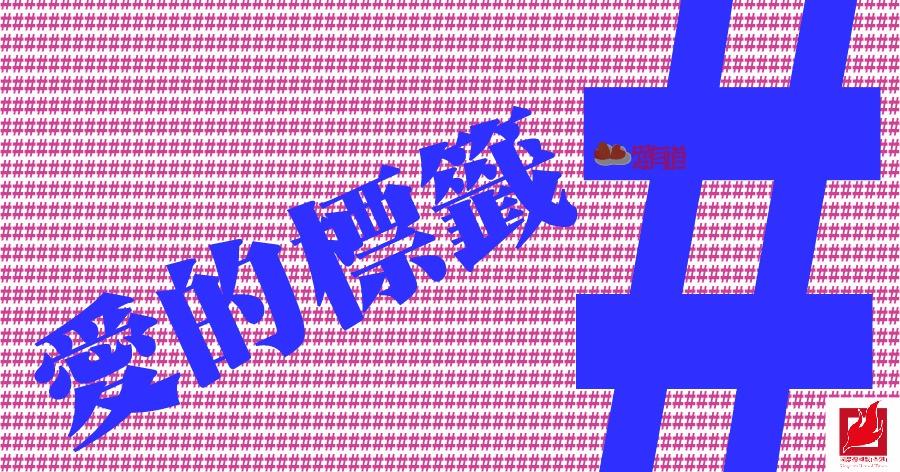愛的標籤 -【愛有道】專欄