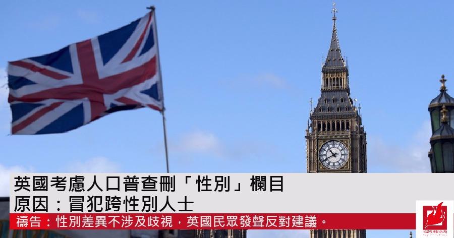 英國考慮人口普查刪「性別」欄目 原因:冒犯跨性別人士