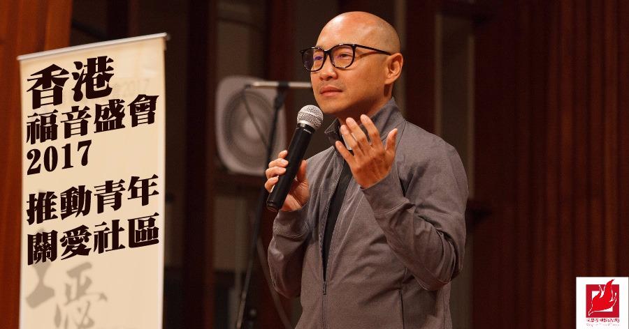 香港福音盛會2017 推動青年關愛社區