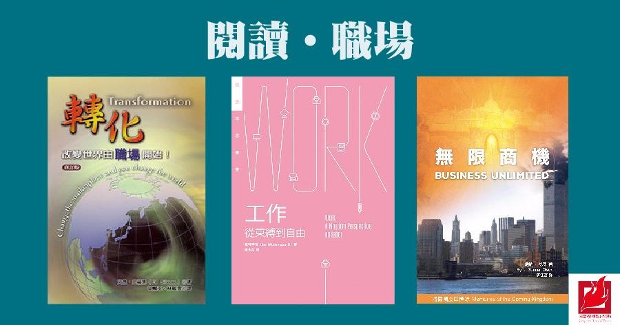 【Kingdom LIFE】閱讀‧職場