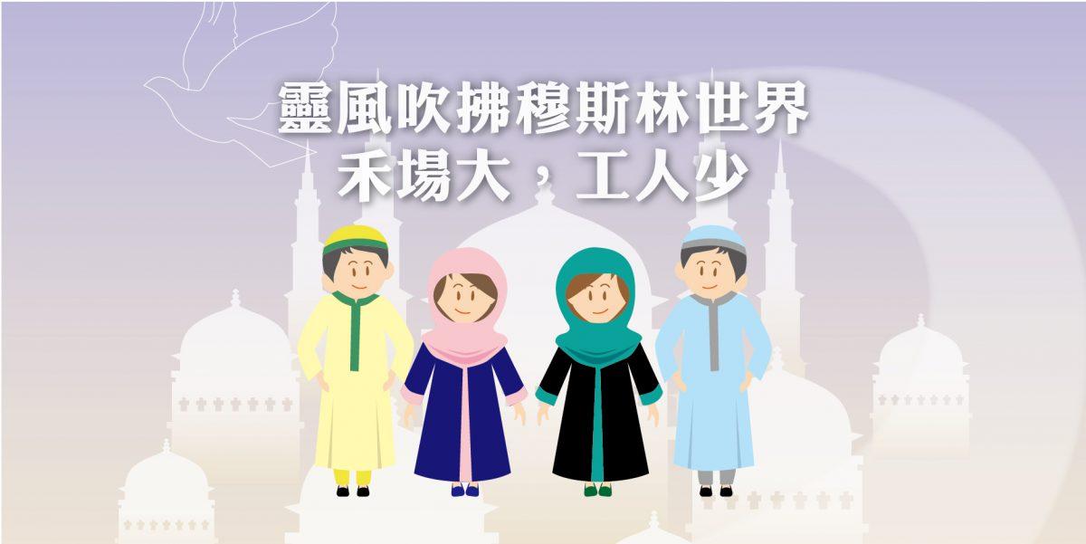 國度1分鐘(41) – 靈風吹拂穆斯林世界