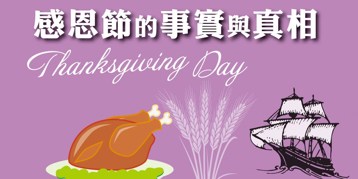 國度1分鐘(42) – 感恩節的事實與真相 Thanksgiving Day