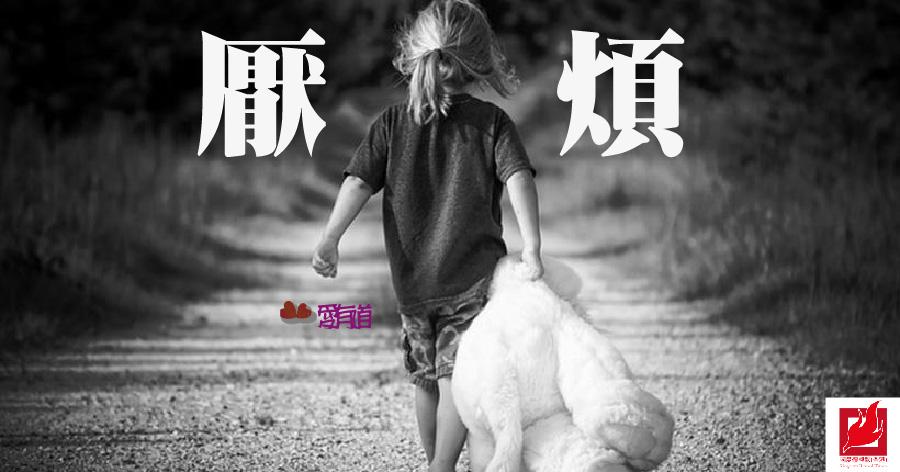 厭煩 -【愛有道】專欄