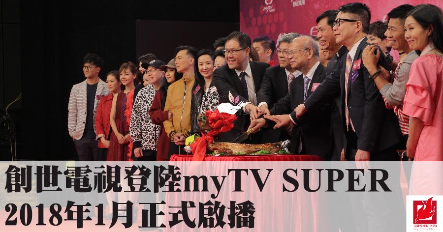 創世電視登陸myTV SUPER 2018年1月正式啓播