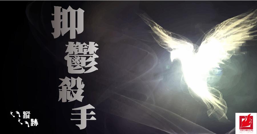 抑鬱殺手 -【蹤跡】專欄