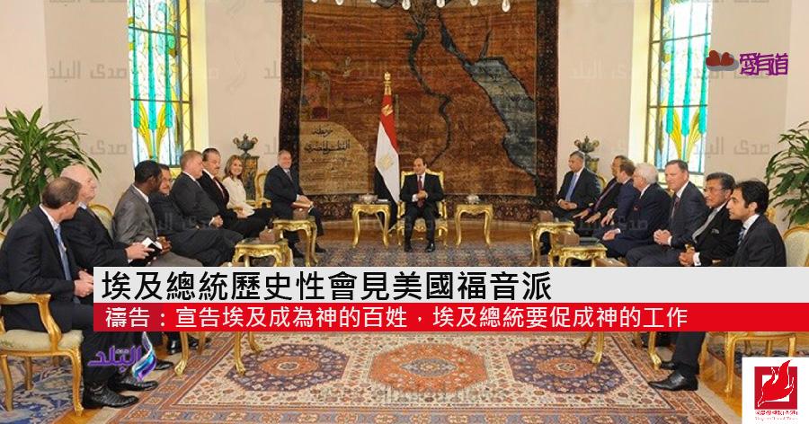 埃及總統歷史性會見美國福音派