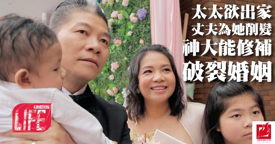 【Kingdom LIFE】太太欲出家 丈夫為她削髮 神大能修補破裂婚姻