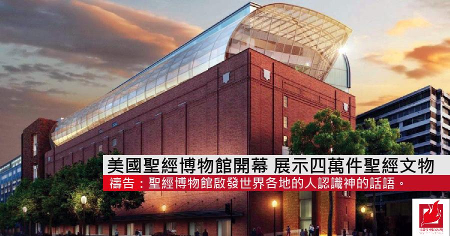 美國聖經博物館開幕 展示四萬件聖經文物