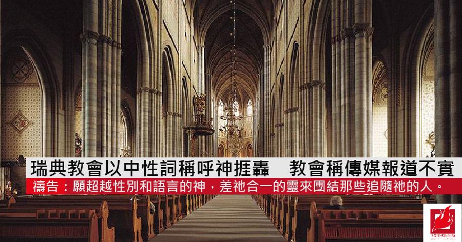 瑞典教會以中性詞稱呼神捱轟 教會稱傳媒報道不實
