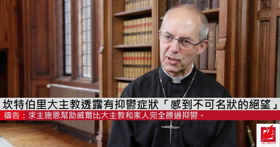 坎特伯里大主教透露有抑鬱症狀 「感到不可名狀的絕望」