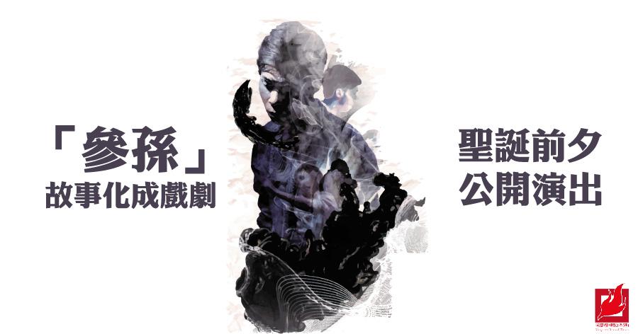 「參孫」故事化成戲劇 聖誕前夕公開演出