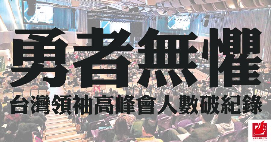 勇者無懼 台灣領袖高峰會人數破紀錄