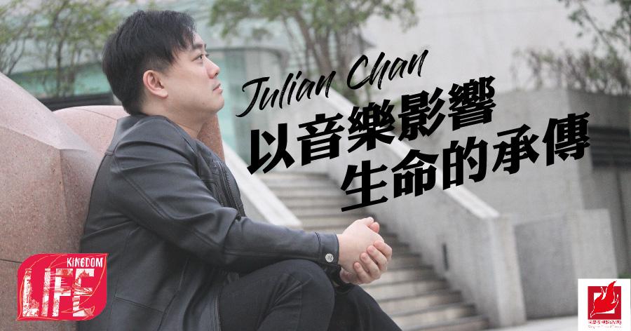 【Kingdom LIFE】以音樂影響生命的承傳 Julian Chan 神預備的音樂路