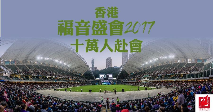 香港福音盛會2017 十萬人赴會