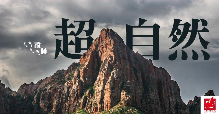 超自然(一)-【蹤跡】專欄