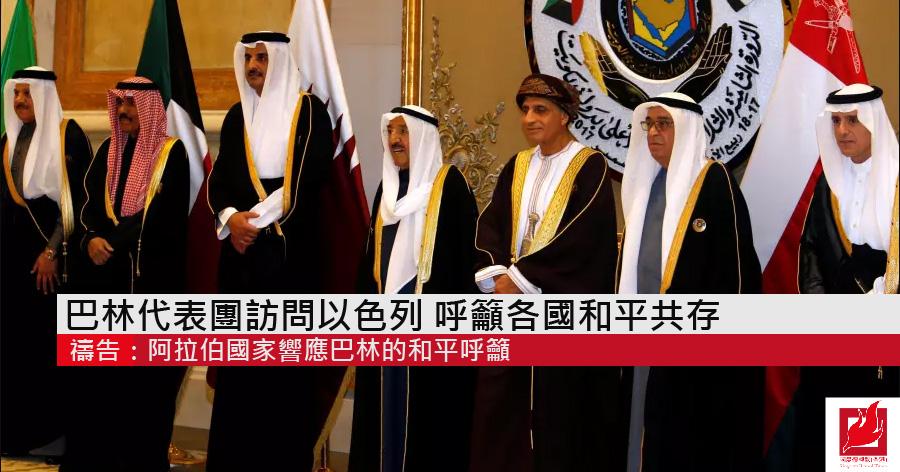 巴林代表團訪問以色列 呼籲各國和平共存