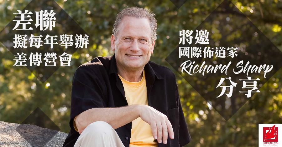 差聯擬每年舉辦差傳營會 將邀國際佈道家Richard Sharp分享
