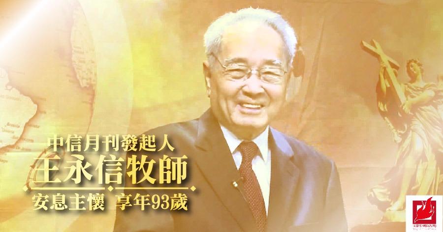 中信月刊發起人王永信牧師 安息主懷 享年93歲