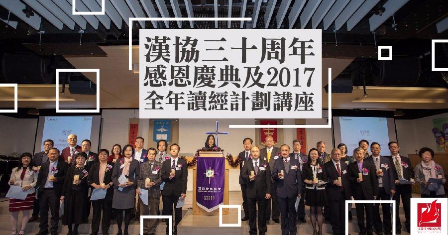 漢協三十周年感恩慶典 及2017全年讀經計劃講座