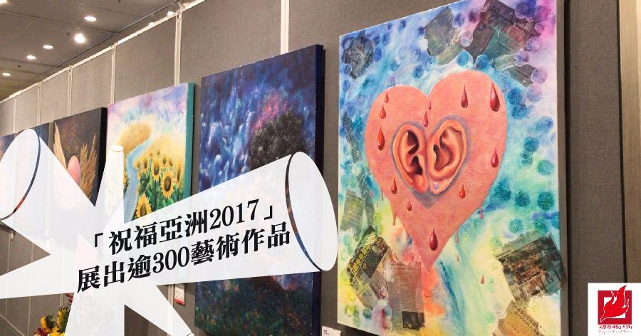 「祝福亞洲2017」 展出逾300藝術作品