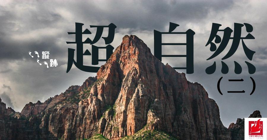 超自然(二)-【蹤跡】專欄