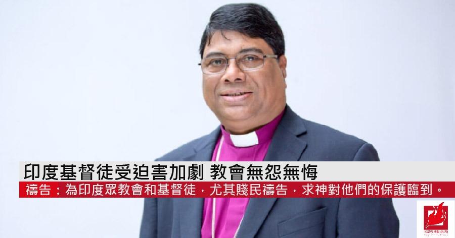 印度基督徒受迫害加劇 教會無怨無悔