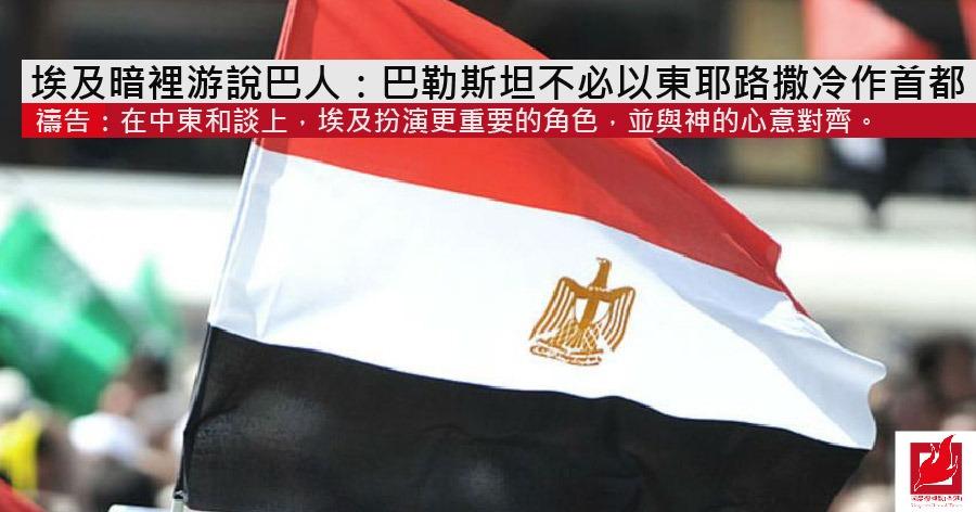 埃及暗裡游說巴人: 巴勒斯坦不必以東耶路撒冷作首都