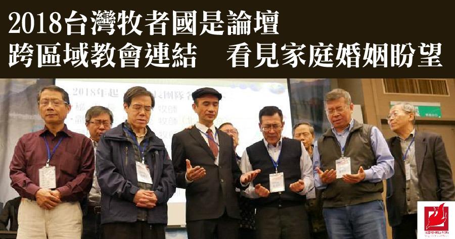 2018台灣牧者國是論壇  跨區域教會連結  看見家庭婚姻盼望