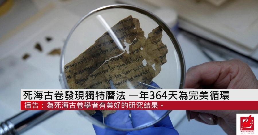 死海古卷發現獨特曆法 一年364天為完美循環