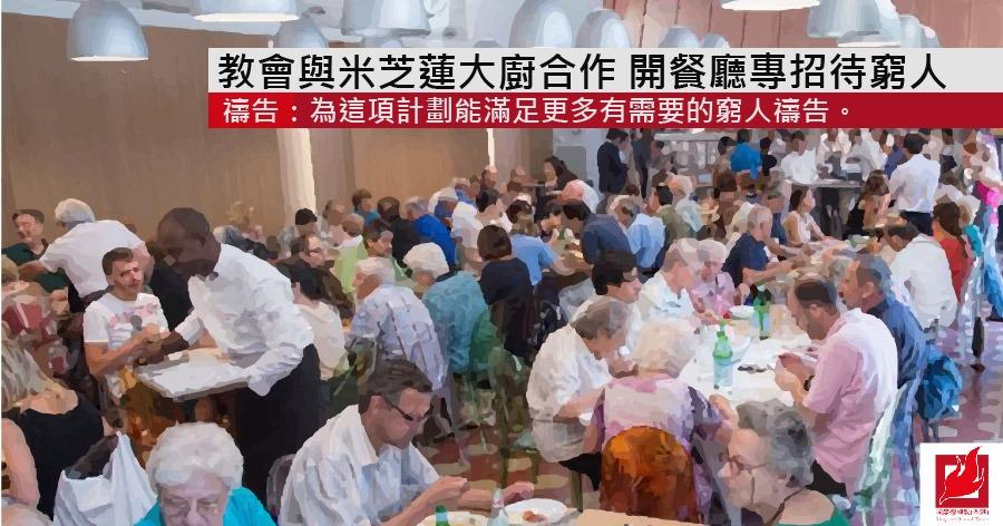 教會與米芝蓮大廚合作 開餐廳專招待窮人