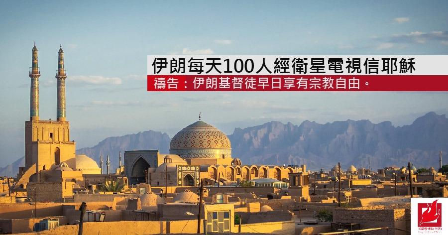 伊朗每天100人經衛星電視信耶穌  機構數據:全國二成人口看過福音節目