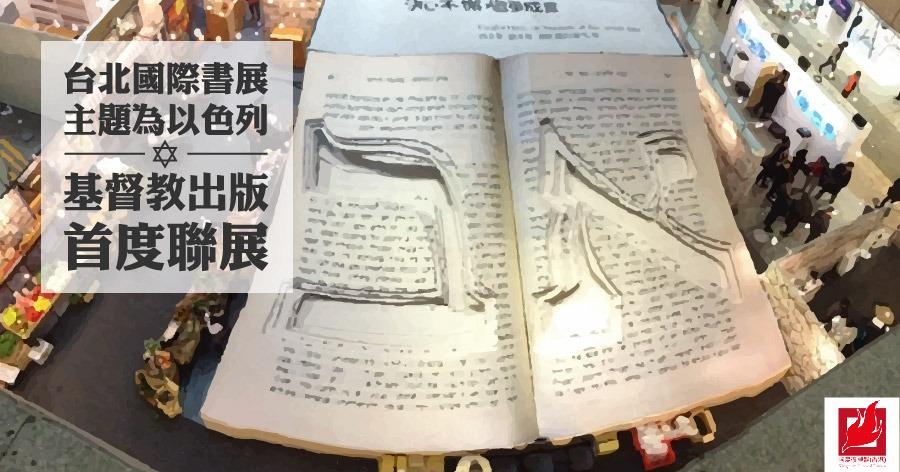 台北國際書展主題為以色列  基督教出版首度聯展