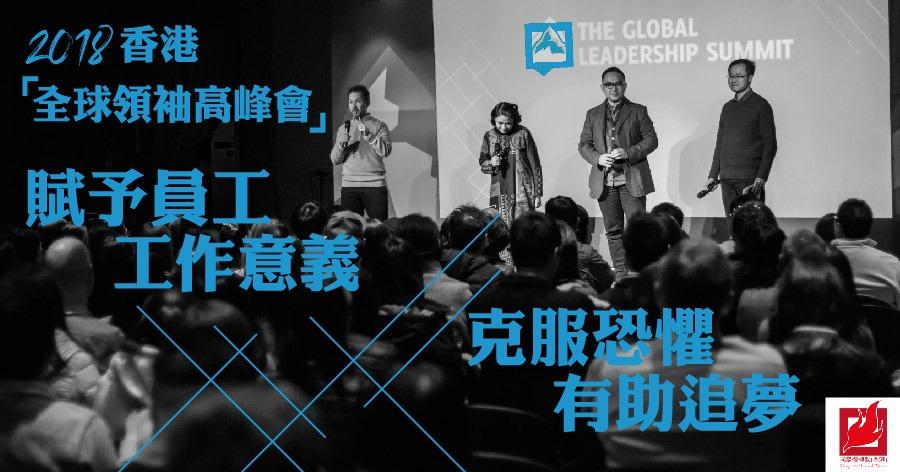 2018香港「全球領袖高峰會」 賦予員工工作意義  克服恐懼有助追夢