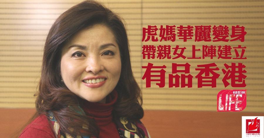 【Kingdom LIFE】虎媽華麗變身  帶親女上陣建立有品香港