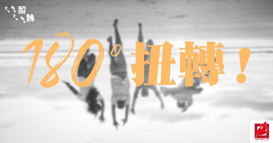180⁰ 扭轉!-【蹤跡】專欄