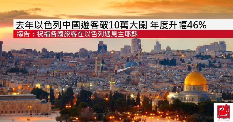 去年以色列中國遊客破10萬大關 年度升幅46%