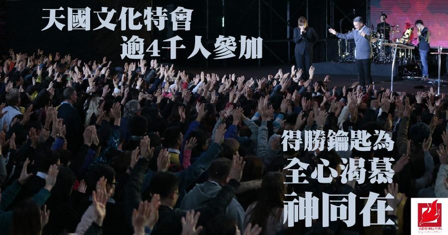 天國文化特會逾4千人參加 得勝鑰匙為全心渴慕神同在