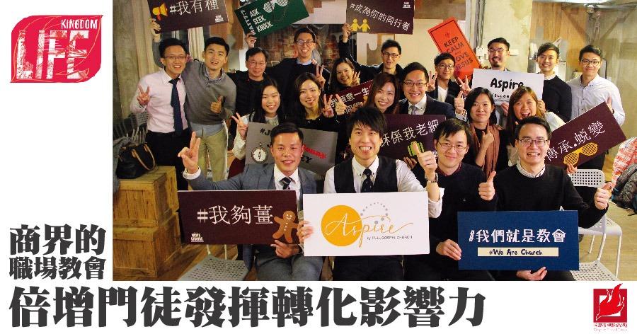 【Kingdom LIFE】商界的職場教會 倍增門徒發揮轉化影響力