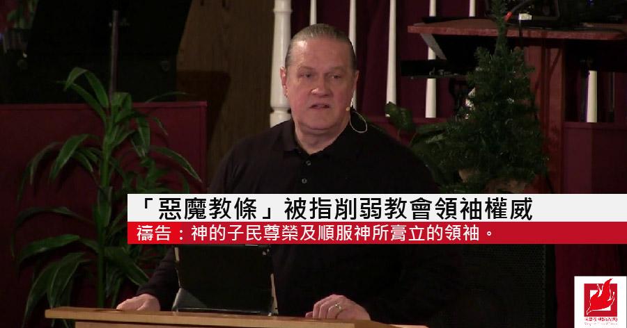「惡魔教條」被指削弱教會領袖權威