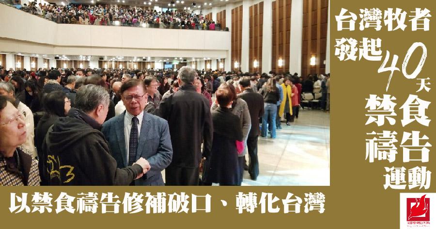 台灣牧者發起40天禁食禱告運動  以禁食禱告修補破口、轉化台灣