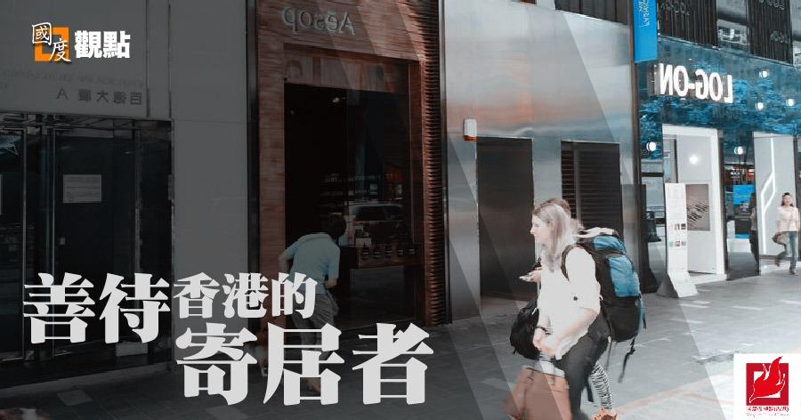 [國度觀點] 善待香港的寄居者